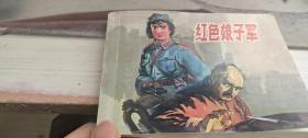 连环画《红色娘子军》
