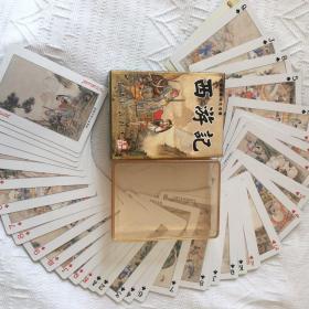 收藏扑克牌四大名著西游记古典绘画人物版艺术扑克牌早教娱乐