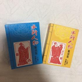 【2副】水浒传108将雕刻版扑克牌收藏画面生动梁山好汉英雄本色