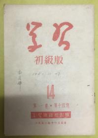 1951年【学习】初级版----第一卷 · 第14期