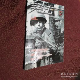 突击52(第四辑)(二战期刊)