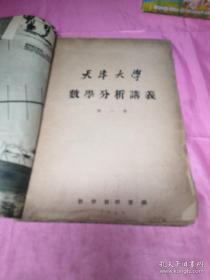 天津大学数学分析讲义第一册1956年