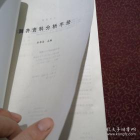 测井资料分析手册(内页干净)正版