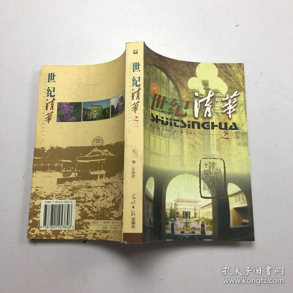 世纪清华.二