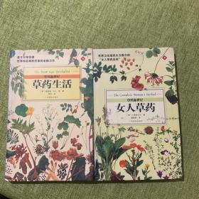草药生活、女人草药/草药新世纪(全二册)