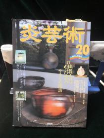 炎艺术 第七卷第20号备前烧的探访 1988年阿部出版日本原版陶瓷期刊
