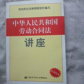 中华人民共和国劳动合同法讲座(培训读本)