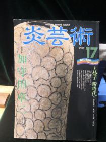 炎艺术 第六卷第17号1987年日本阿部出版原版陶瓷期刊