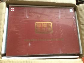 中国福利彩票上海世博会主题彩票珍藏册 未拆封