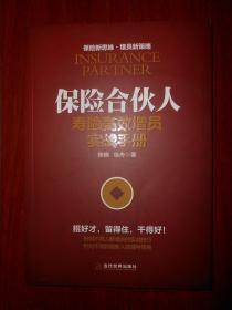保险合伙人:寿险高效增员实战手册(2018年一版一印 )