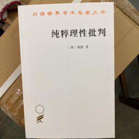 纯粹理性批判:汉译名著