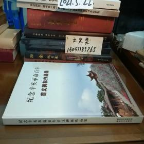 纪念辛亥革命百年首义碑林作品集(存放在文史类处。16开硬精装。包正版现货无写划)