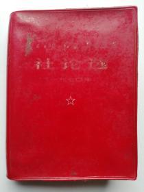 64开红塑皮本:1970年人民日报红旗杂志解放军报社论选