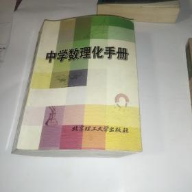 中学数理化手册