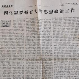 前进列车报:四化需要强有力的思想政治工作(1979年4月21日)