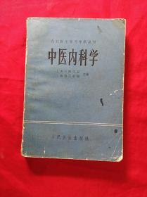 中医内科学(1984.1.1印)