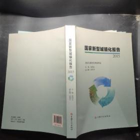 国家新型城镇化报告 2015
