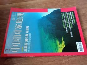 中国国家地理2018.06