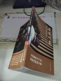 菩提问道-菩提子串珠的收藏和把玩   2013年出版