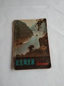 长江风光录