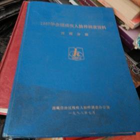 1987年全国残疾人抽样调查资料西藏分册