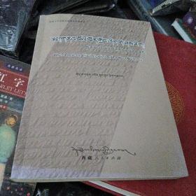 桑日古老苯教村庄的文明藏文