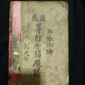 民国版《线图算术分类图解》佟锡纯编辑 无版权页 私藏 书品如图.