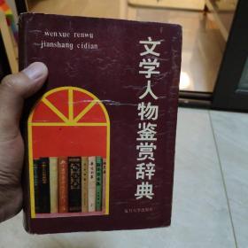 文学人物鉴赏辞典