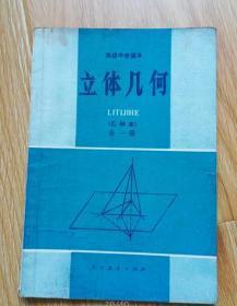 80年代老课本 老版高中立体几何课本 高级中学课本 立体几何  乙种本【83年版 人教版  有勾划】