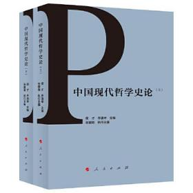 正版包邮  中国现代哲学史论(上、下)