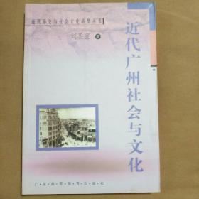 近代广州社会与文化