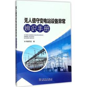 無人值守變電站設備異常辨識手冊《無人值守變電站設備異常辨識手冊》編寫組中國電力出版社9787519810436