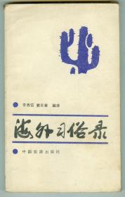 小32开彩印漫画版《海外习俗录》仅印0.85万册