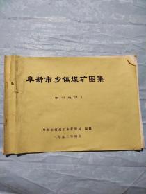 阜新市乡镇煤矿图集(细河地区)