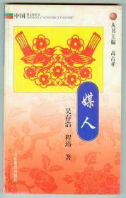 36开插图本中国俗文化丛书《媒人》仅印0.2万册