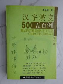 《汉字演变五百例》