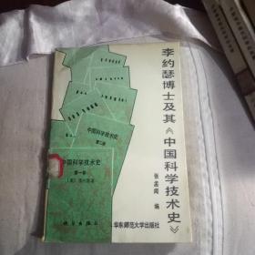 李约瑟博士及其《中国科学技术史》(馆藏本)