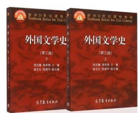 外国文学史上下两本(第3版)/面向21世纪课程教材