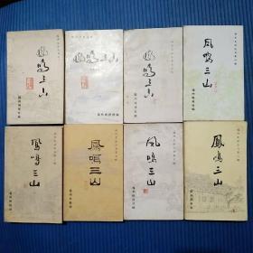 福州史话丛书:凤鸣三山 (全八册, 关于福州的历史与史话的丛书)