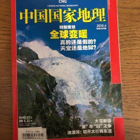 中国国家地理,2010.4第594期