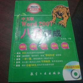 中文版Word 2007八日速成