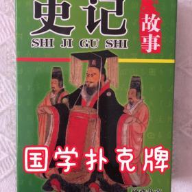 史记扑克牌收藏国学经典扑克牌54张图文并茂小故事了解国学史记