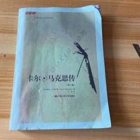 卡尔·马克思传(第3版)——马克思主义研究译丛