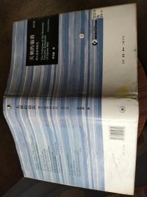 天朝的崩溃:鸦片战争再研究(三联•哈佛燕京学术丛书)修订版