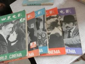电影世界 1985 1 2 3 4 5共5期     库2