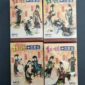 扑克牌收藏红楼十二钗画典4副1套扑克|早期珍藏扑克 绝版扑克