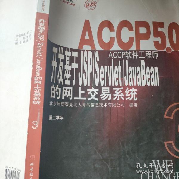 ACCP5.0ACCP软件开发工程师学生用书