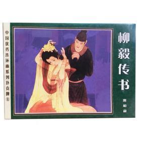 收藏扑克牌中国优秀连环画柳毅传书·将相和怀旧 连环画扑克大牌