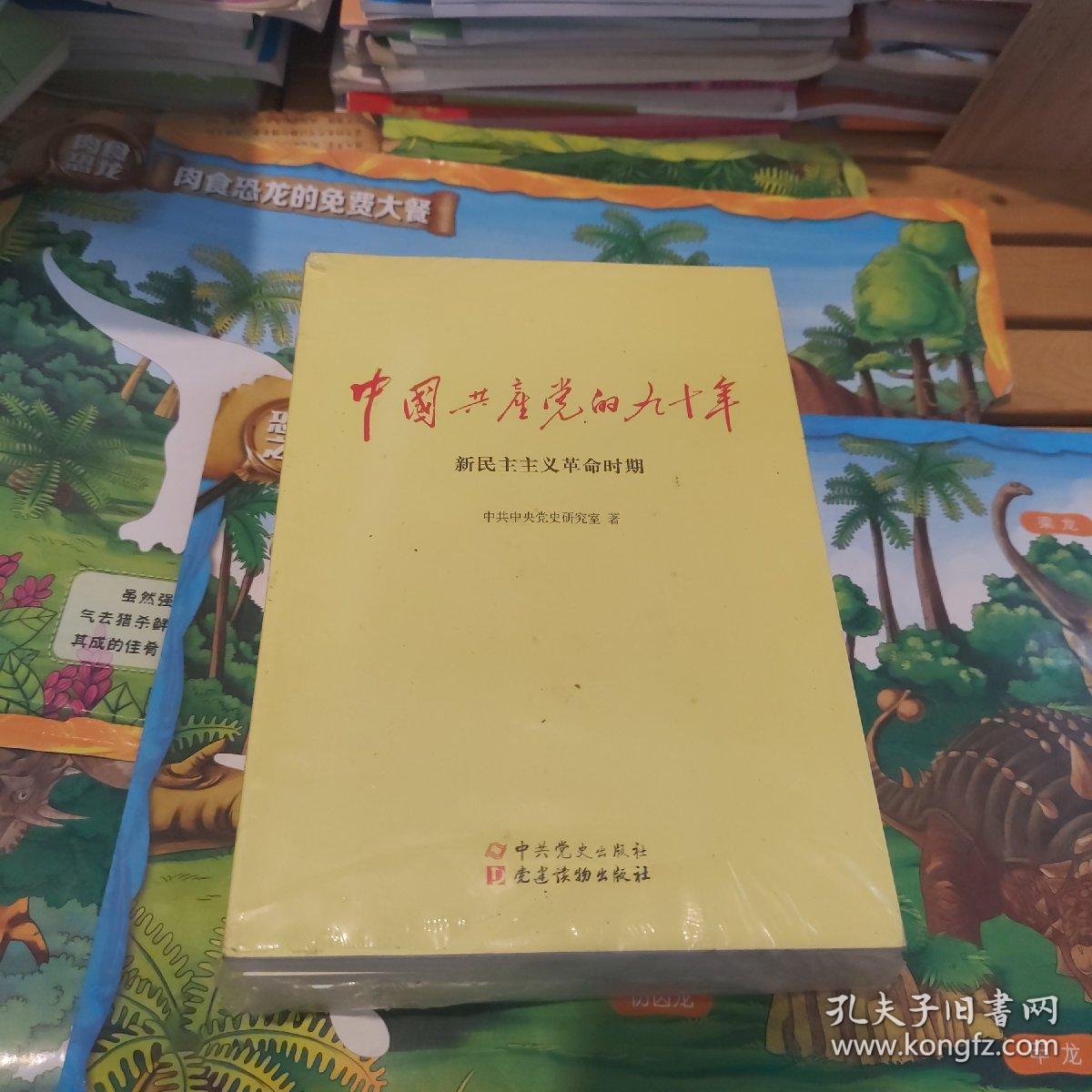 中国共产党的九十年 未拆封