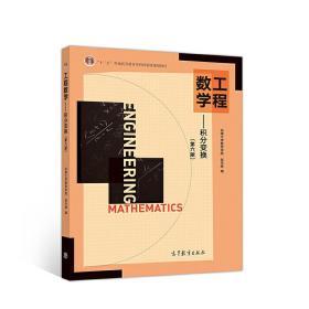 正版旧书 工程数学--积分变换(第六版) 东南大学数学学院 张元林 高等教育出版社